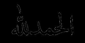 alhamdulillah[1]